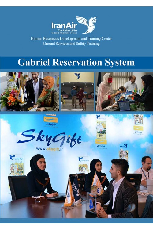 Gabriel Reservation System (سیستم رزرویشن گابریل)