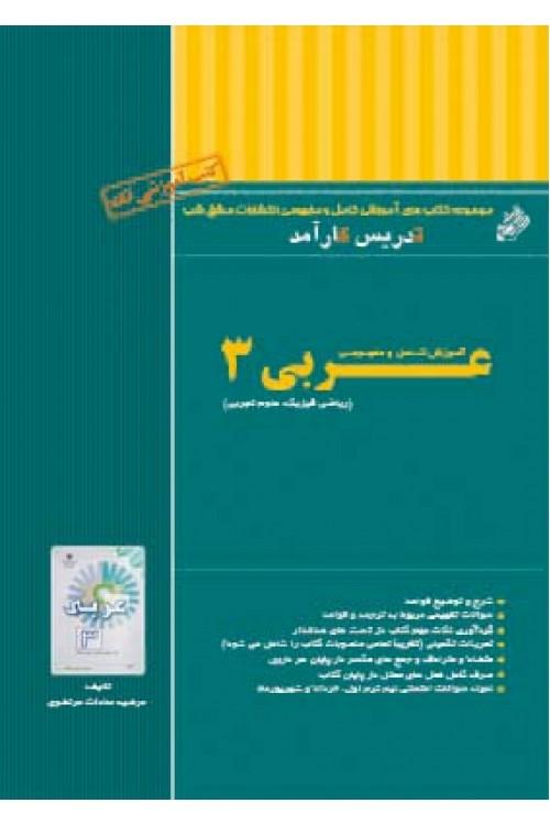 آموزش کامل و مفهومی عربی 3 (رياضي فيزيك و علوم تجربي)