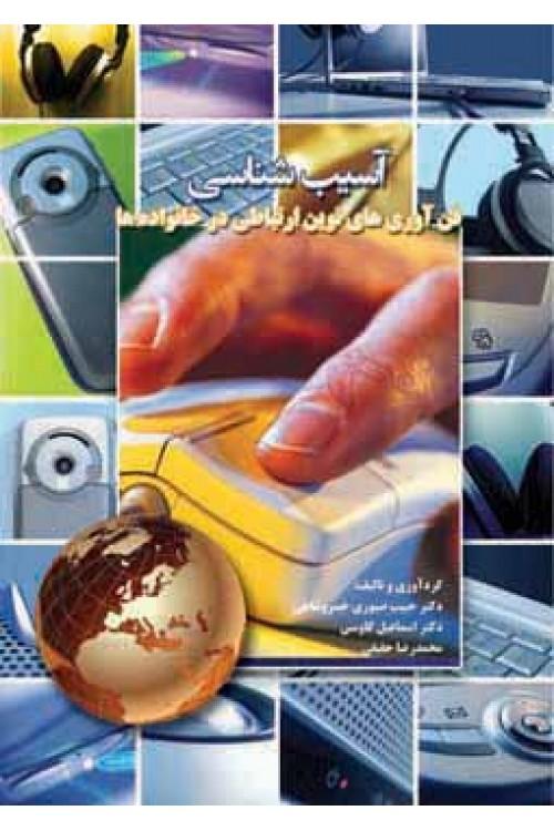آسيبشناسي فنآوريهاي نوين ارتباطي در خانوادهها